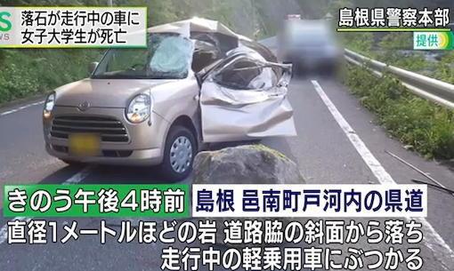 島根 走行中の車に落石 女子大学生が死亡