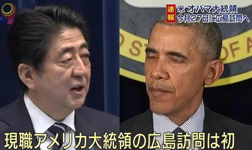 オバマ大統領 広島訪問を日本政府に伝達