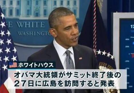 オバマ大統領、今月27日に広島訪問へ