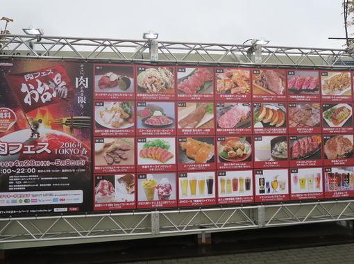 肉フェス 食中毒