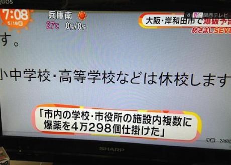 「爆薬4万個仕掛けた」小中高校など休校 大阪・岸和田