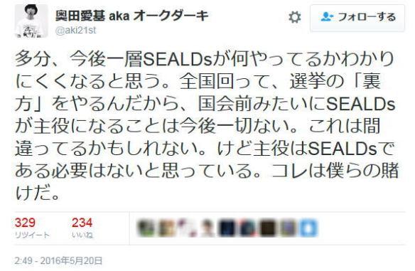 SEALDs「もう僕たちは主役の座から降りて裏方に回る。これは賭けだ」