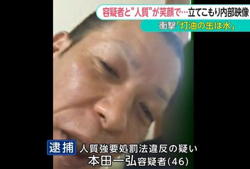 愛媛立てこもり事件は狂言か、本田一弘容疑者