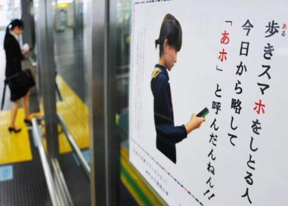 歩きスマホをしていた女子大生 天王洲アイル駅のホームから転落し、列車にはねられ死亡