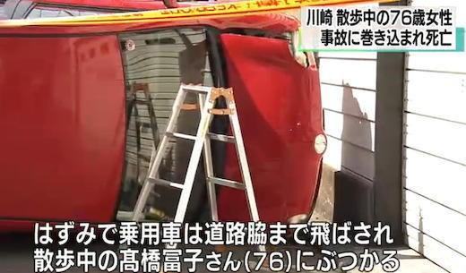 衝突事故の車に巻き込まれ76歳の女性死亡 川崎
