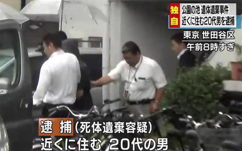 東京・目黒区「碑文谷公園」の阿部祝子さん(88)遺体遺棄事件 近所の20代男を逮捕