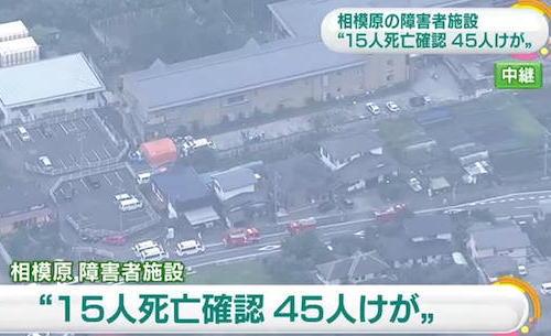 神奈川県相模原市の障害者施設に刃物を持った男が押し入り19人が心肺停止