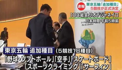 東京五輪の追加種目決定 野球・ソフトなど5競技18種目満場一致