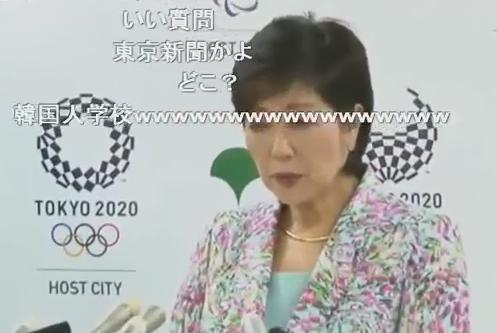 「ここは東京、そして日本」韓国人学校への都有地貸与、白紙を改めて表明