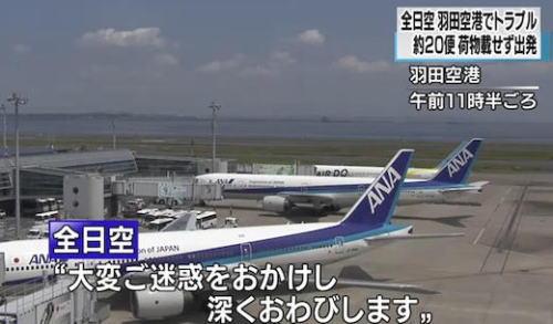 羽田発・国内各地に向かう全日空便で、乗客の荷物を搬送するコンベアに不具合→ 19便がアナウンス無しで乗客の荷物を積まずに出発→ 到着後、荷物が無い乗客続出で大混乱に