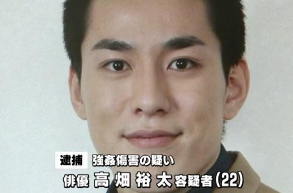 俳優・高畑裕太容疑者逮捕、女性に性的暴行加えけがをさせた疑い