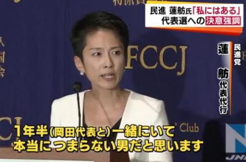 民進党の代表選挙に名乗りをあげた蓮舫氏「1年半岡田代表と一緒に居て、本当につまらない男だと思います。私にはユニークさがある」 … 外国特派員協会で自分を強くアピール