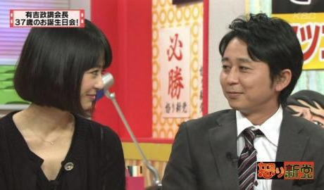 人気お笑いタレントの有吉弘行(42)とフリーアナウンサー夏目三久(32)が真剣交際すでに子供も妊娠