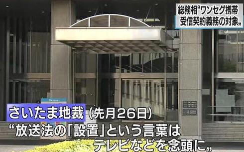 総務相「ワンセグ携帯も受信契約義務の対象、NHKの受信料払うべき」