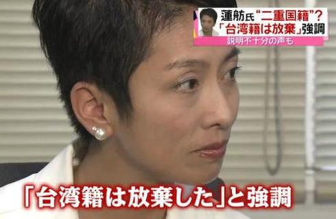 """日本政府関係者は日本政府が台湾を国と認めていないことなどから""""二重国籍には当たらない""""との見解を示している。と日テレ"""