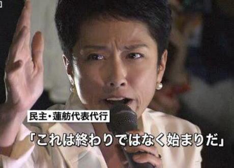蓮舫 「共産党と民進党は候補者を統一する 安倍のデタラメを国民の前に明らかにするのが私の使命だ」