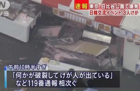 日比谷公園で行われていた日韓交流イベントで屋台のガスボンベが爆発、3人がけが