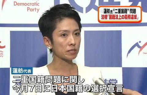 """蓮舫氏""""二重国籍""""は「違法状態」金田法相"""
