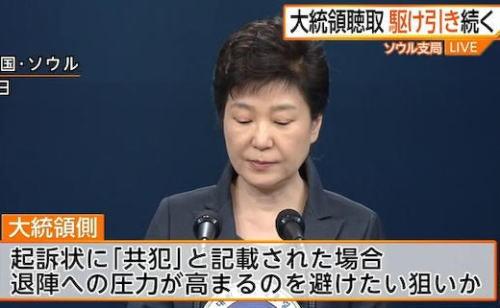 韓国・朴大統領の聴取日程定まらず 検察側との駆け引き続く