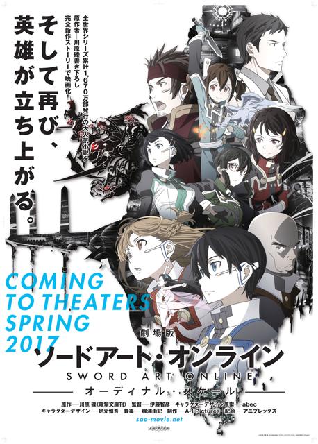 【朗報】 2017年のアニメ映画、ガチで大豊作wwwwwwww