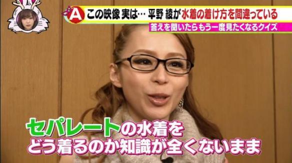 【悲報】平野綾さん、過去の黒歴史をテレビで蒸し返されるwwwwwww