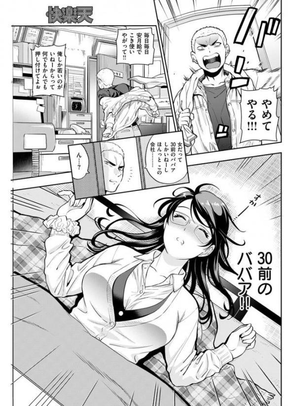 【画像】H漫画の男「このババア、よくみたら良い体してるじゃねえか(ニヤリ」