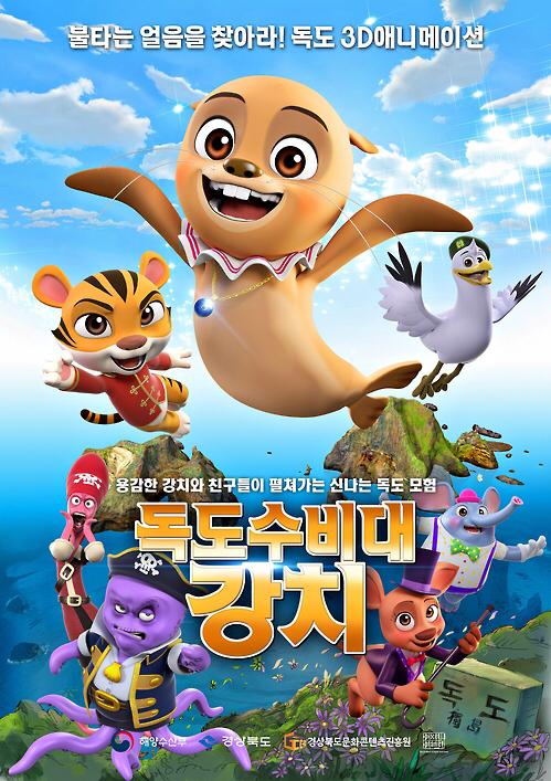 【悲報】韓国が竹島(独島)のアニメを公開 ←悪役のタコが日本人設定wwww