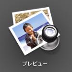 プレビュー_icon