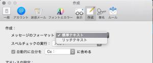 メール.app設定