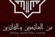 minal-aidin-wal-faizin
