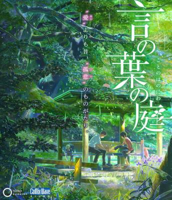 Garden of Words Kotonoha no Niwa Soundtrack Cover