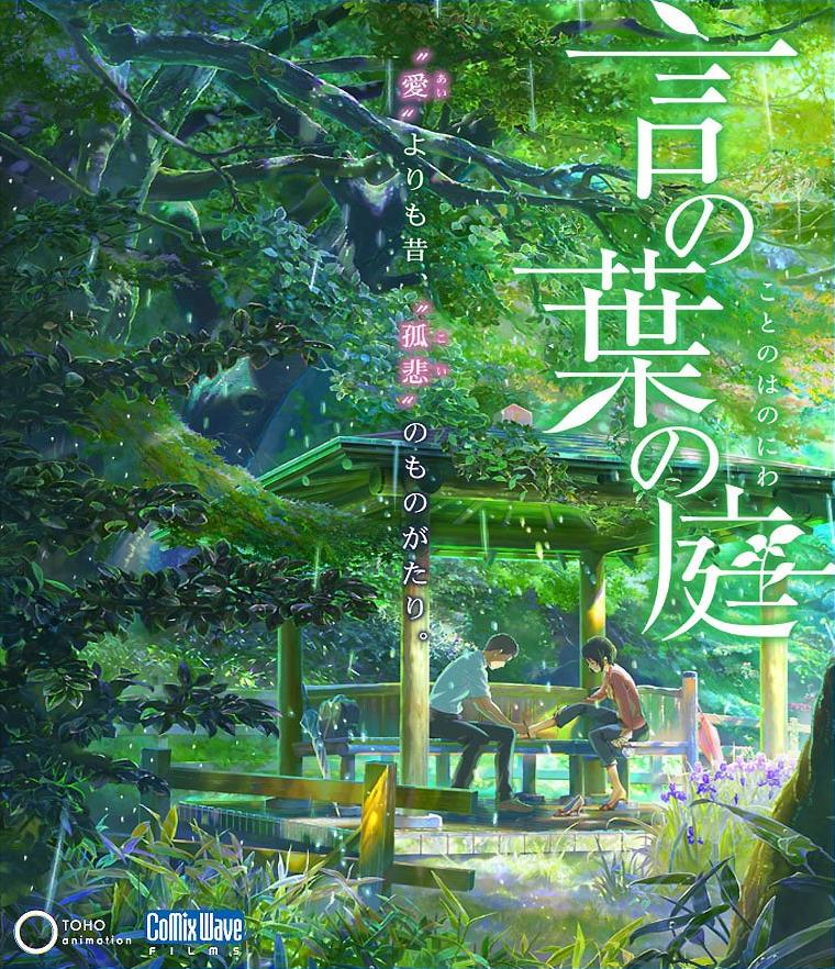 Kotonoha No Niwa The Garden Of Words Soundtrack Review Anime Instrumentality Blog