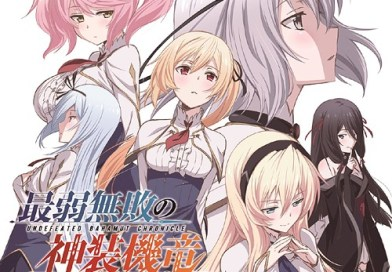 """Undefeated Bahamut Chronicle"" Soundtrack – Review"