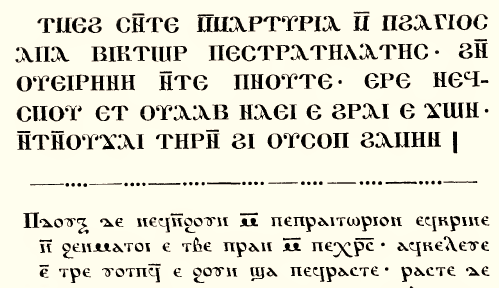 Image from Budge's (1914), Coptic Martyrdoms in the Dialect of Upper Egypt