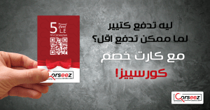 Discount Card with Qr code