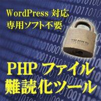 PHPファイル難読化ツール
