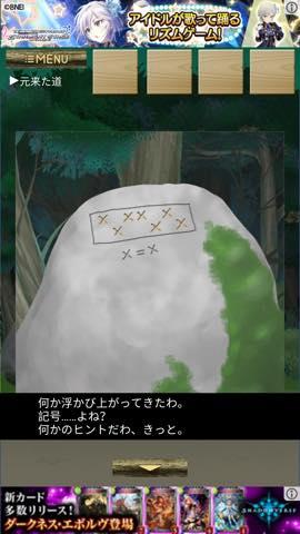 Th 脱出ゲーム 迷いの森からの脱出  攻略と解き方 ネタバレ注意 lv2 2