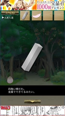 Th 脱出ゲーム 迷いの森からの脱出  攻略と解き方 ネタバレ注意 lv5 1