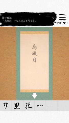 Th 脱出ゲーム  書道教室  漢字の謎のある部屋からの脱出   攻略と解き方 ネタバレ注意  1795