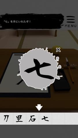 Th 脱出ゲーム  書道教室  漢字の謎のある部屋からの脱出   攻略と解き方 ネタバレ注意  1801