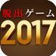 2017icon
