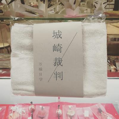book_onsen