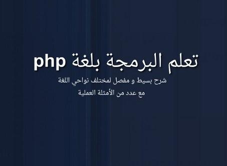 تعلم البرمجة بلغة PHP