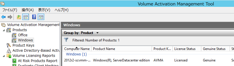 volume activation management tool for windows server 2012 r2
