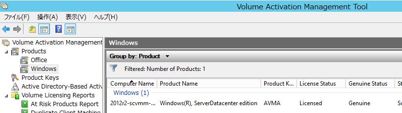 volume activation management tool server 2012
