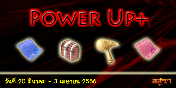 Power Up+ Ads