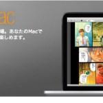 Amazon_co_jp__Kindle_for_Mac