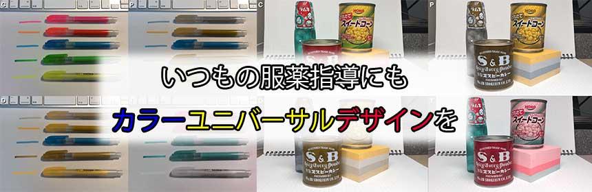 blogEyecatch_coloruniversaldesign