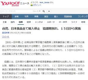 台湾、日本食品全て輸入禁止