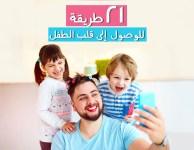 21 طريقة للوصول إلى قلب الطفل post